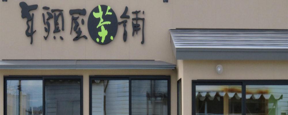 新潟の自家製日本茶専門店 | 年頭屋茶舗