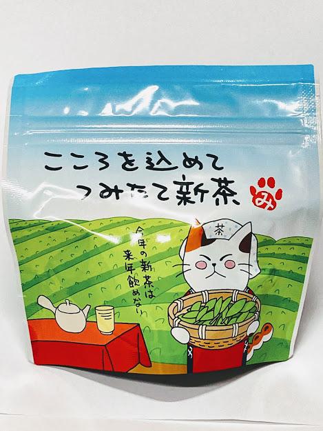 tea-065